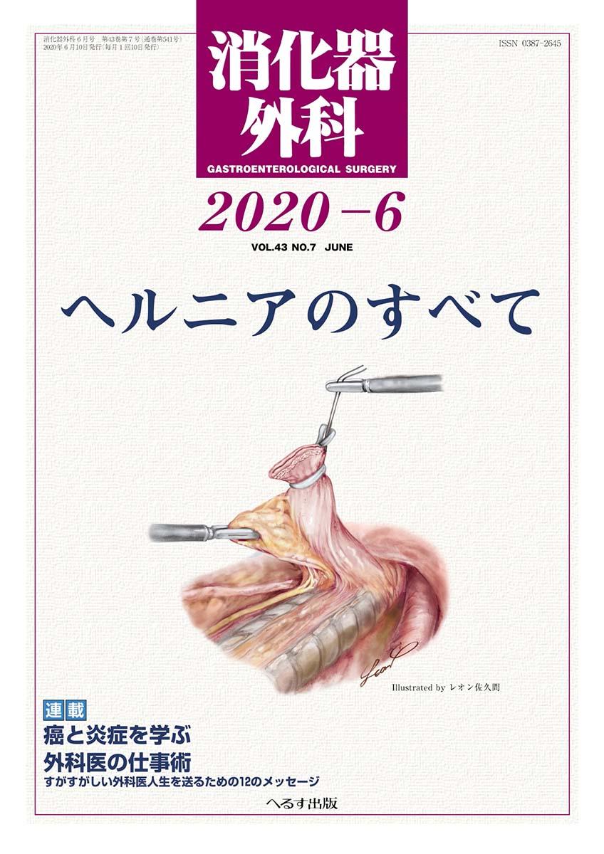 消化器外科 2020年6月号