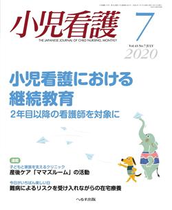 2020年7月号