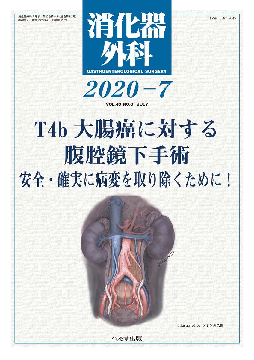 消化器外科 2020年7月号