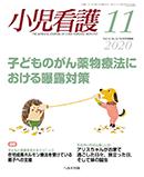 小児看護 2020年11月号