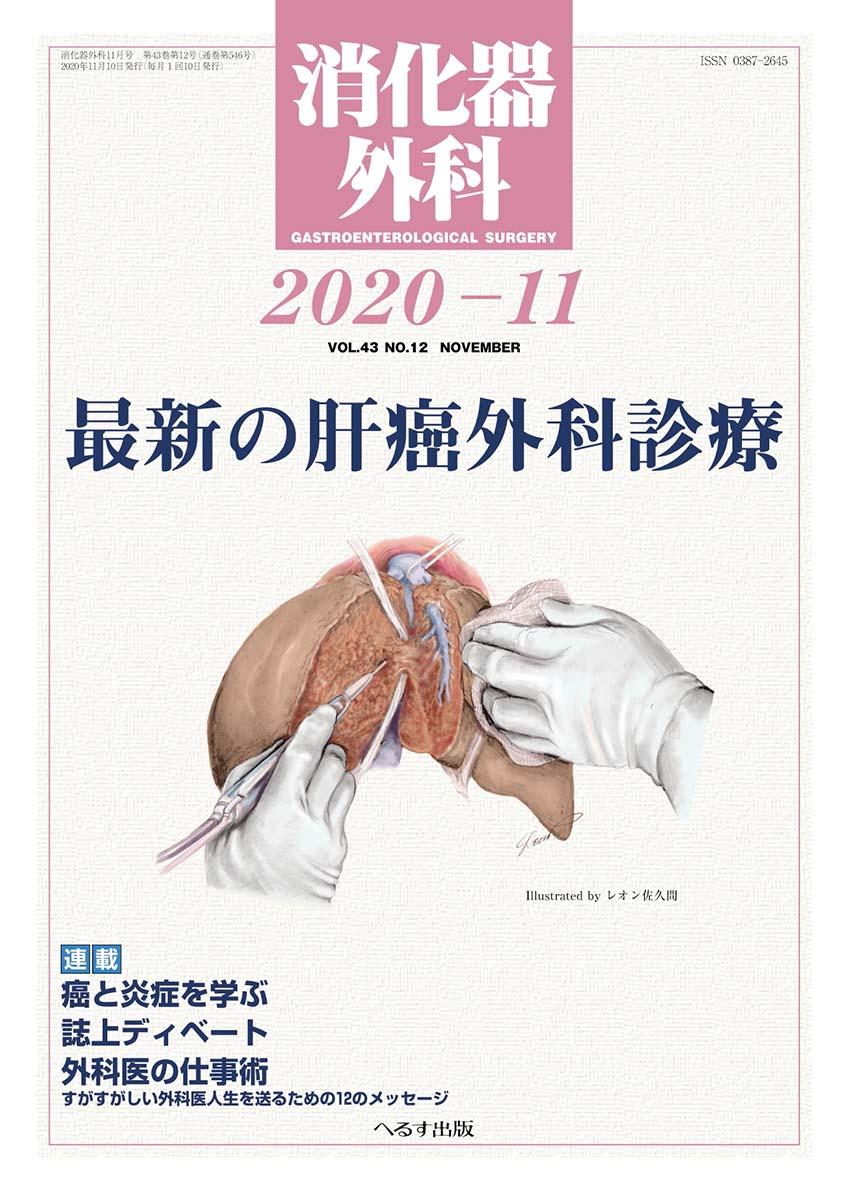 消化器外科 2020年11月号
