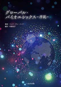 グローバル・ バイオエシックス‐序説‐