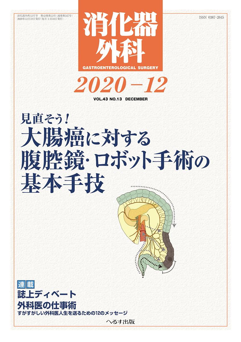 消化器外科 2020年12月号