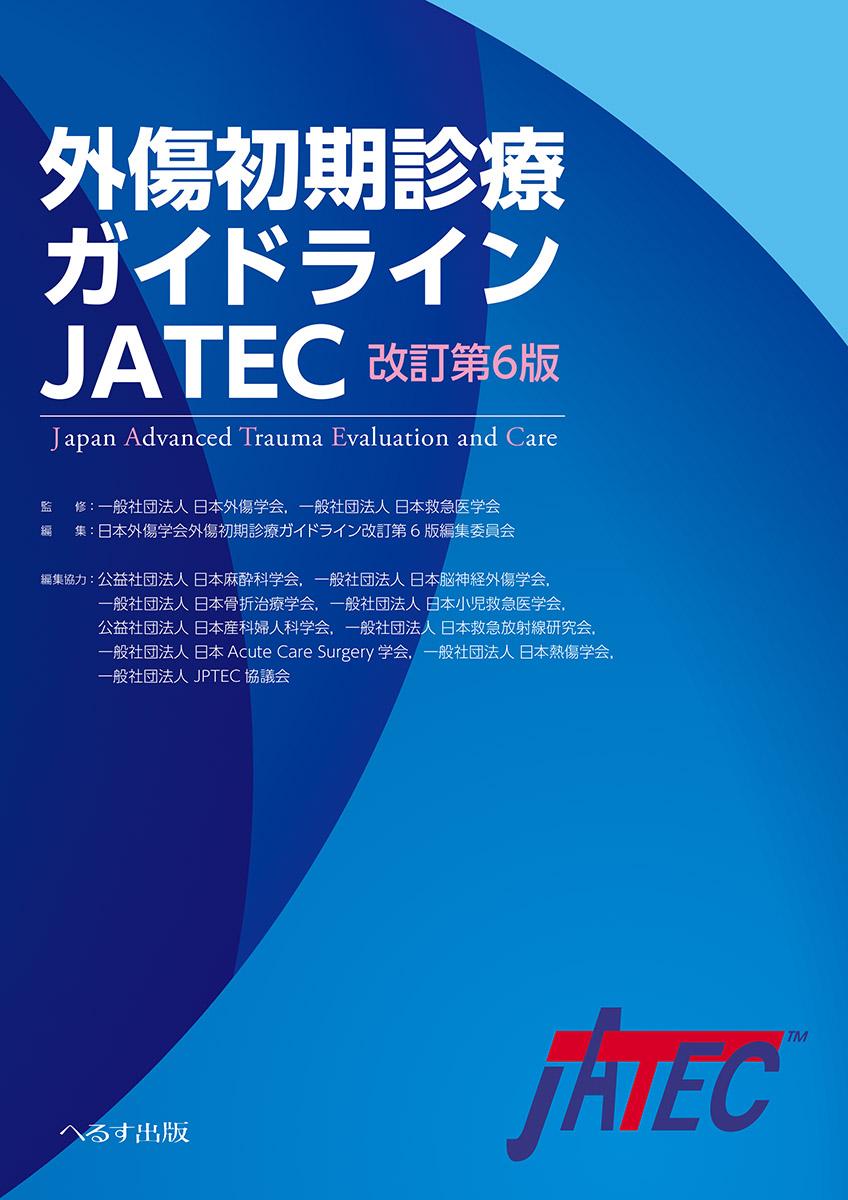 改訂第6版 外傷初期診療ガイドラインJATEC