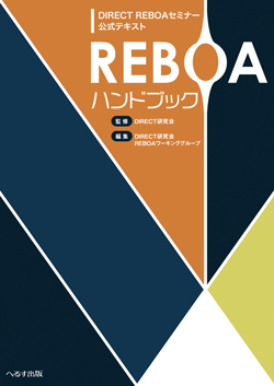 DIRECT REBOAセミナー公式テキスト REBOAハンドブック