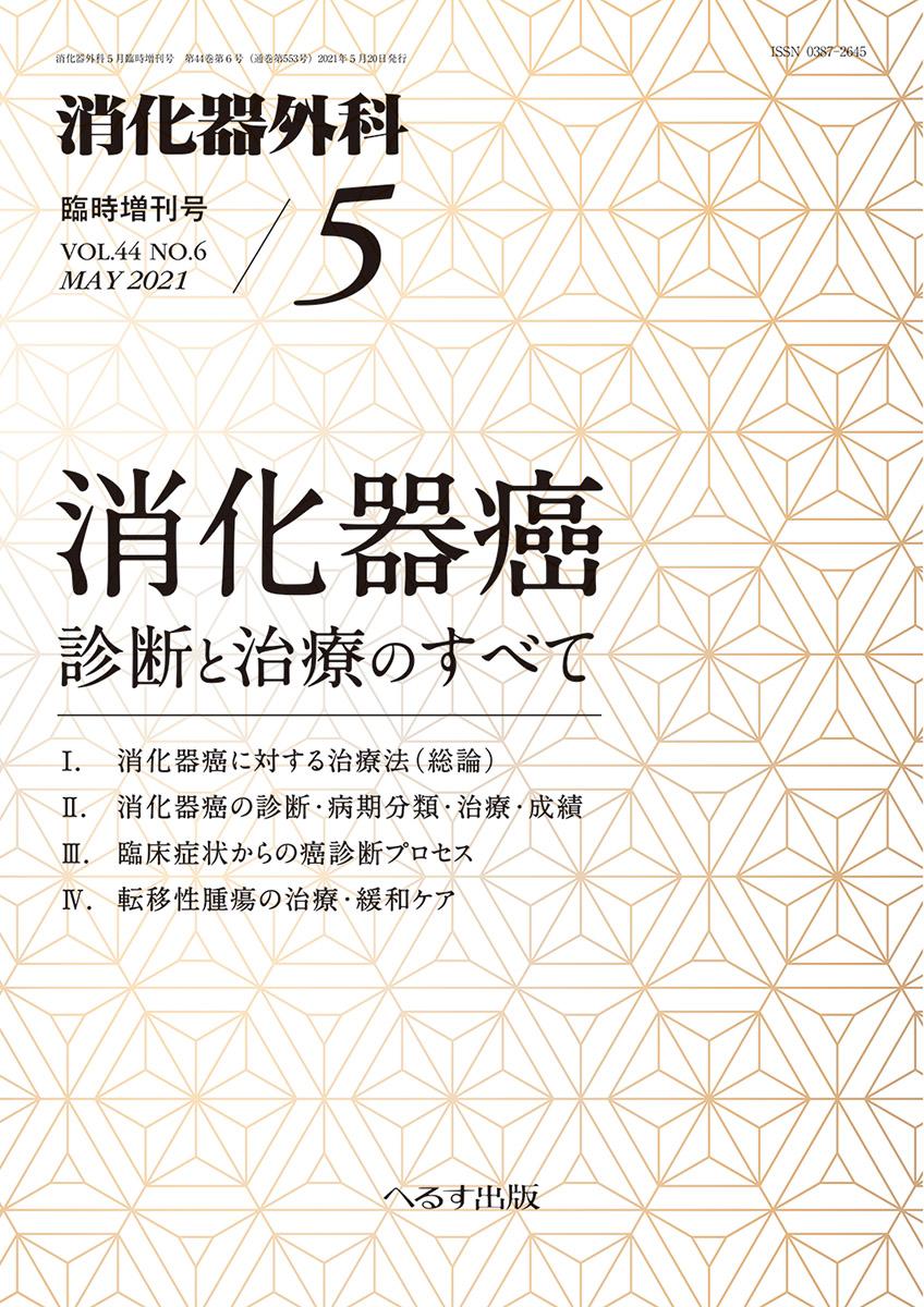 消化器外科 2021年5月増刊号