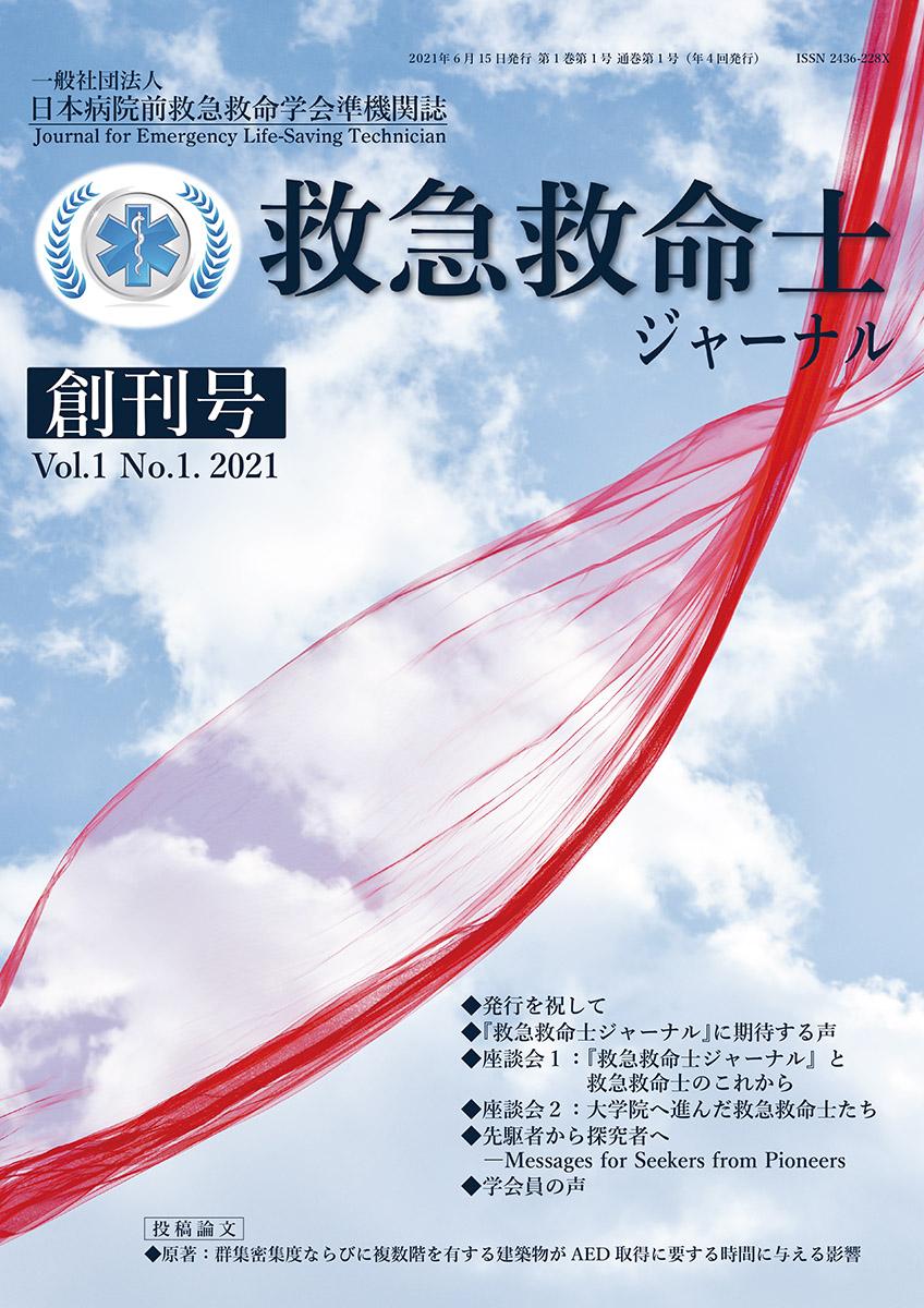 救急救命士ジャーナル 1巻1号 -  2021年6月号