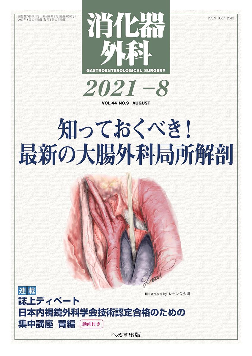 消化器外科 2021年8月号