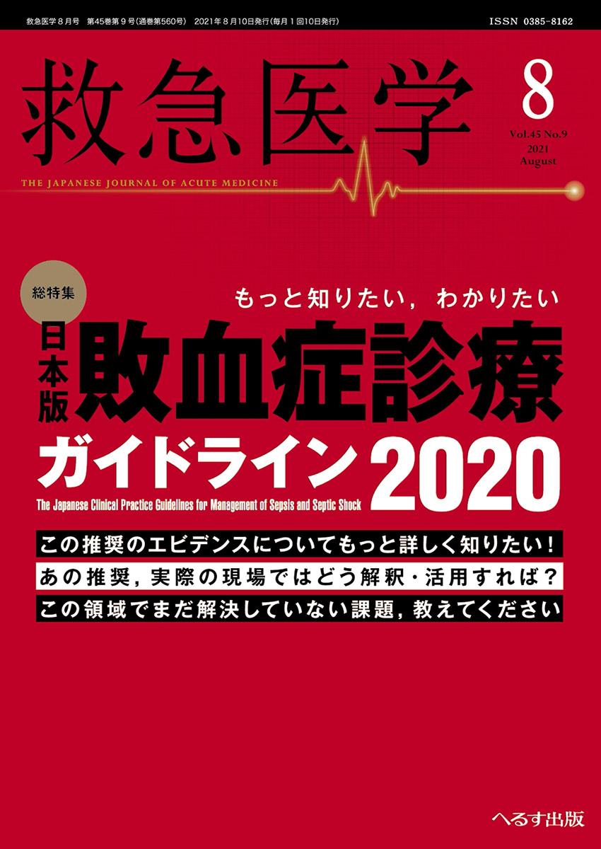 救急医学 2021年8月号