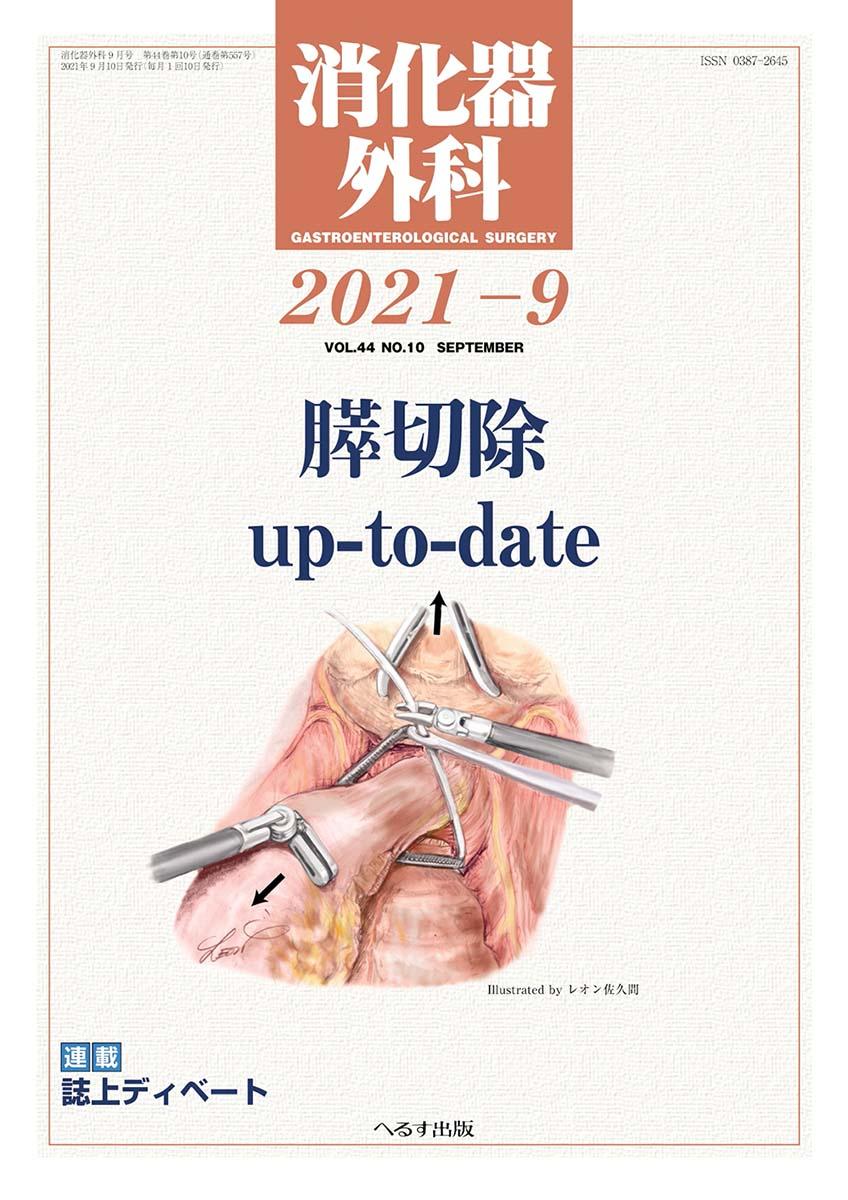 消化器外科 2021年9月号