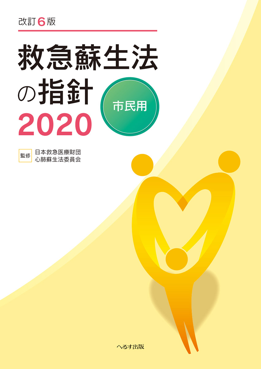 改訂6版 救急蘇生法の指針2020 市民用
