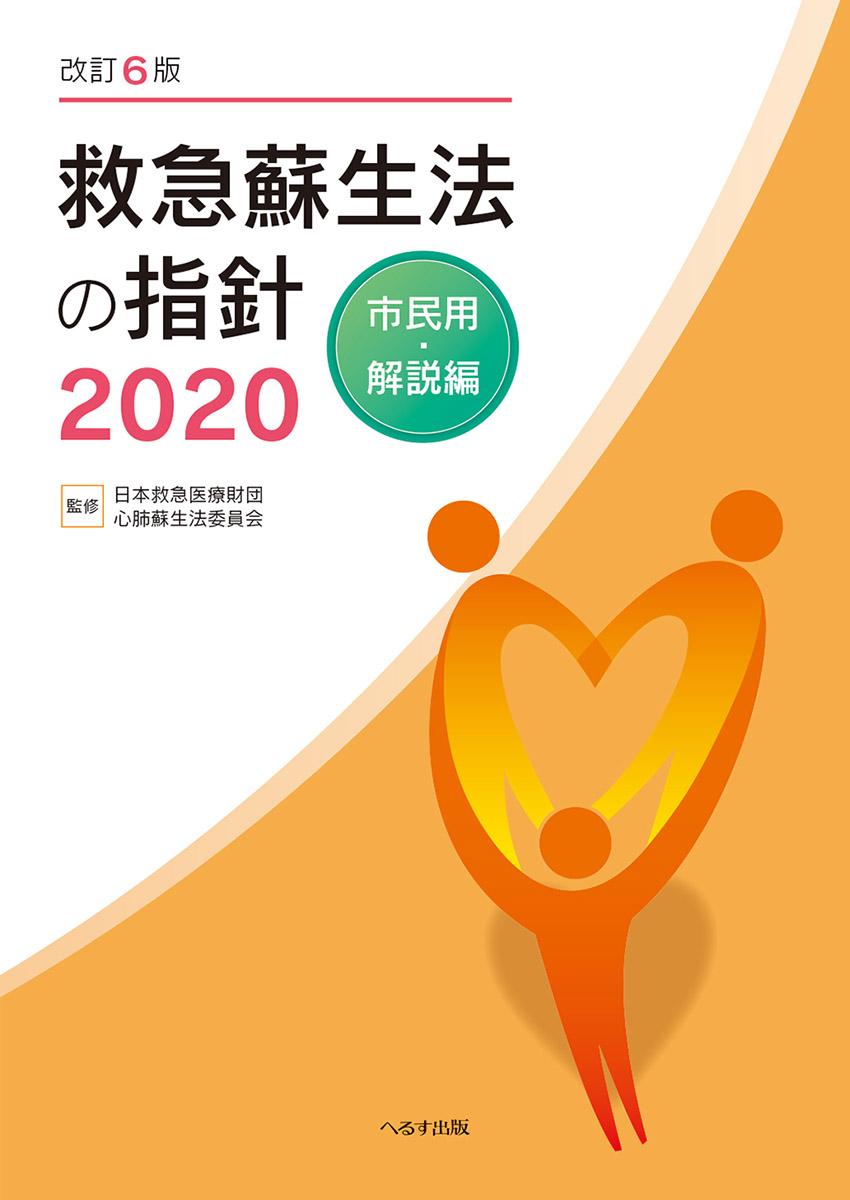 改訂6版 救急蘇生法の指針2020 市民用・解説編